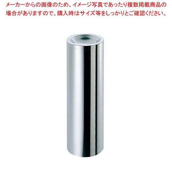 【まとめ買い10個セット品】 EBM 18-8 丸 スモーキングスタンド MR-200S【 店舗備品・インテリア 】