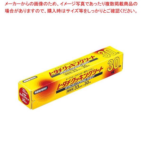 【まとめ買い10個セット品】 ヒタチ クッキングシート 幅33cm×30m【 製菓・ベーカリー用品 】