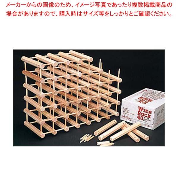 【まとめ買い10個セット品】 木製 組立式 ワインラック 40ボトル用【 ワイン・バー用品 】