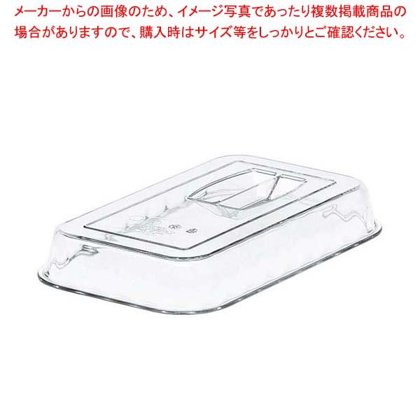 【まとめ買い10個セット品】 キャンブロ デリクロック用カバー DDC10(135)クリア【 ディスプレイ用品 】