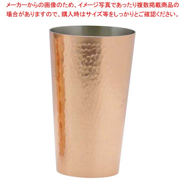 【まとめ買い10個セット品】 銅 タンブラー 大 S-503【 グラス・酒器 】