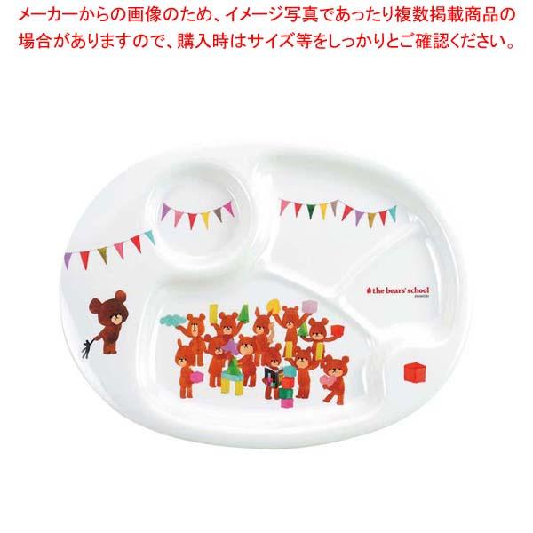 【まとめ買い10個セット品】 メラミン子供食器 くまのがっこう ランチ皿 CM-69J【 和・洋・中 食器 】