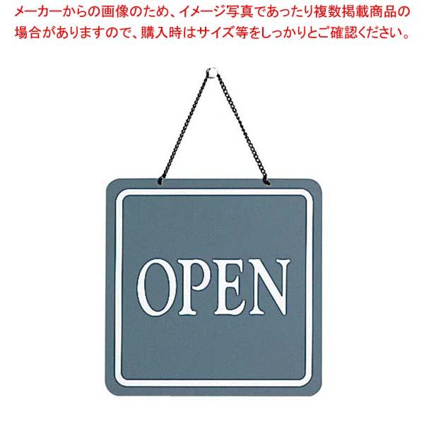 【まとめ買い10個セット品】 オープンプレート CL-3224-1 200×200【 店舗備品・インテリア 】