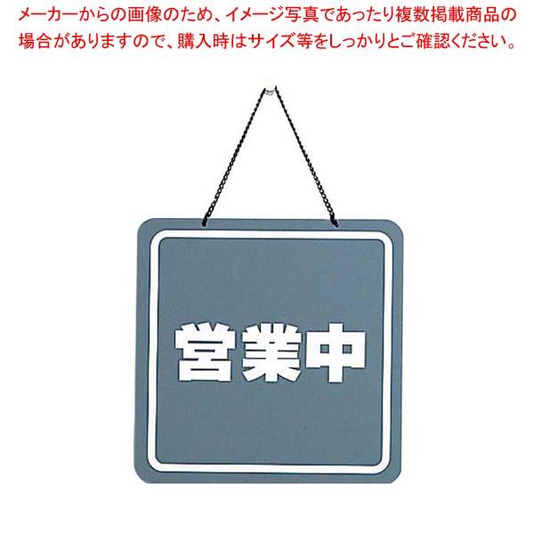 【まとめ買い10個セット品】 営業中プレート CL-3224-2 200×200【 店舗備品・インテリア 】