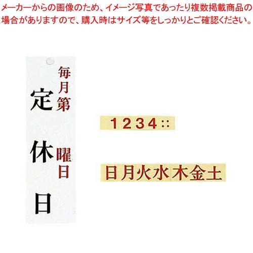 【まとめ買い10個セット品】 ユニプレート 定休日(毎月第 曜日)UP3900-14