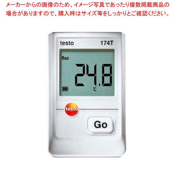 【まとめ買い10個セット品】 防水ミニ温度計データロガーセット testo 174T 0561【 温度計 】