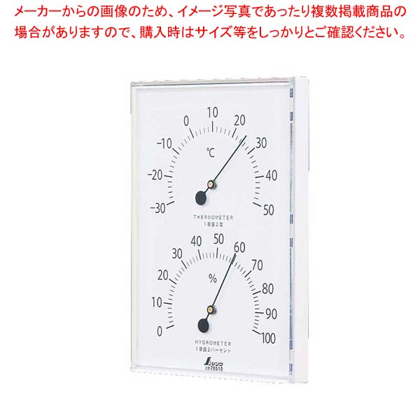 【まとめ買い10個セット品】 温湿度計 W-1 70510 角型【 温度計 】