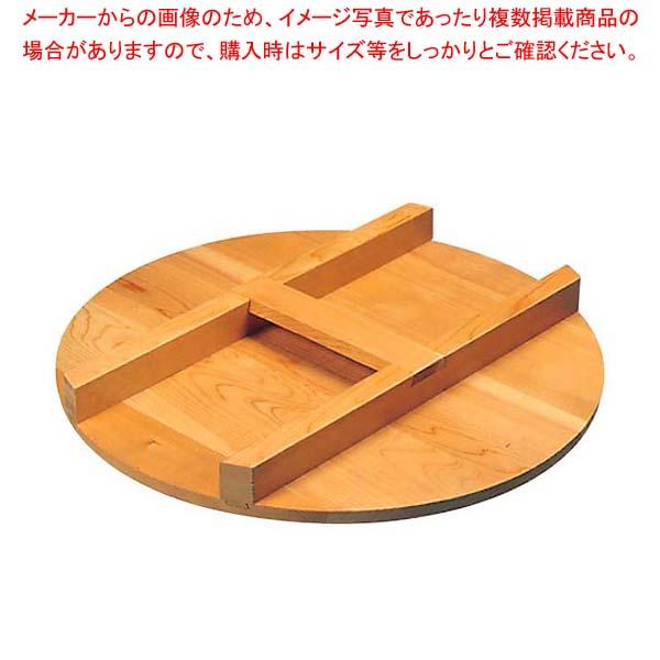 【まとめ買い10個セット品】 EBM さわら H型 木蓋 57cm【 鍋全般 】