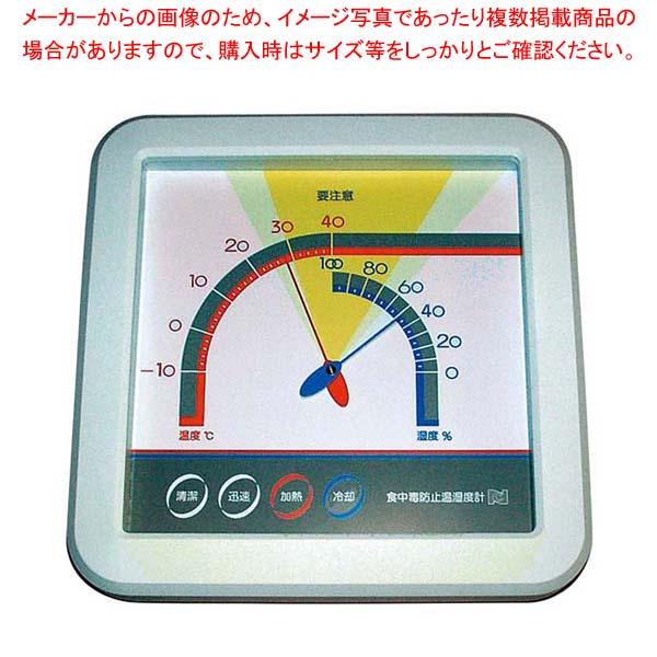 【まとめ買い10個セット品】 厨房用 温湿度計 SN-900