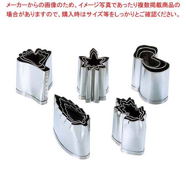 【まとめ買い10個セット品】 EBM 18-8 手造抜型 Bセット【 野菜抜型 】 【 バレンタイン 手作り 】