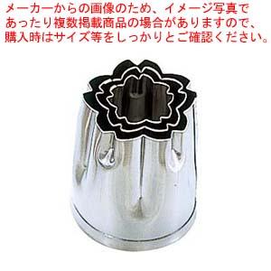 【まとめ買い10個セット品】 EBM 18-8 手造抜型 3Pcs 春 桜【 野菜抜型 】 【 バレンタイン 手作り 】