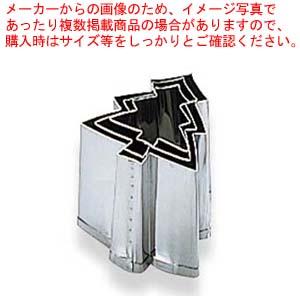 【まとめ買い10個セット品】 EBM 18-8 手造抜型 3Pcs 冬 ツリー【 野菜抜型 】 【 バレンタイン 手作り 】