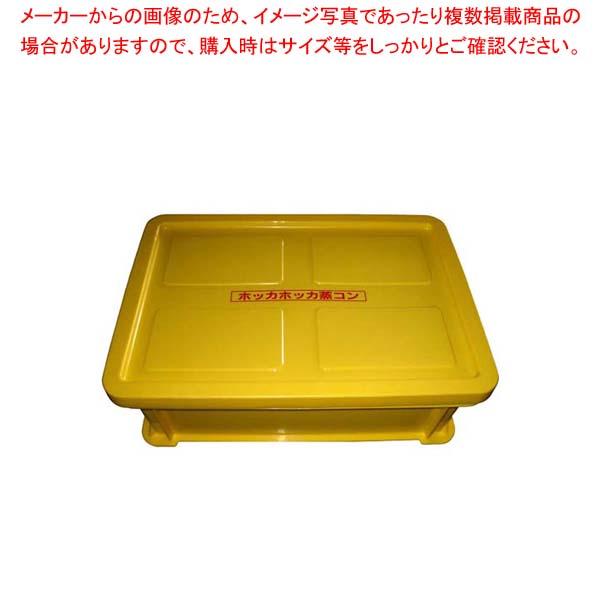 【まとめ買い10個セット品】 保温 コンテナー 茶碗蒸しコン SG-8-1 大【 運搬・ケータリング 】