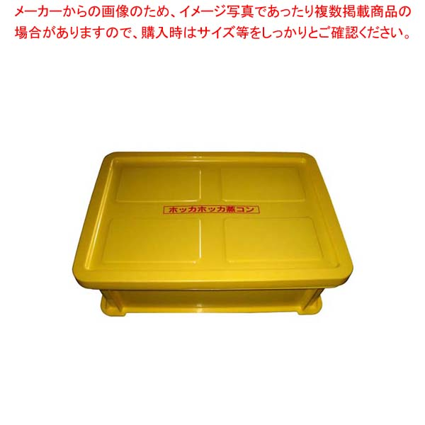 【まとめ買い10個セット品】 保温 コンテナー 茶碗蒸しコン SG-8-2 小【 運搬・ケータリング 】
