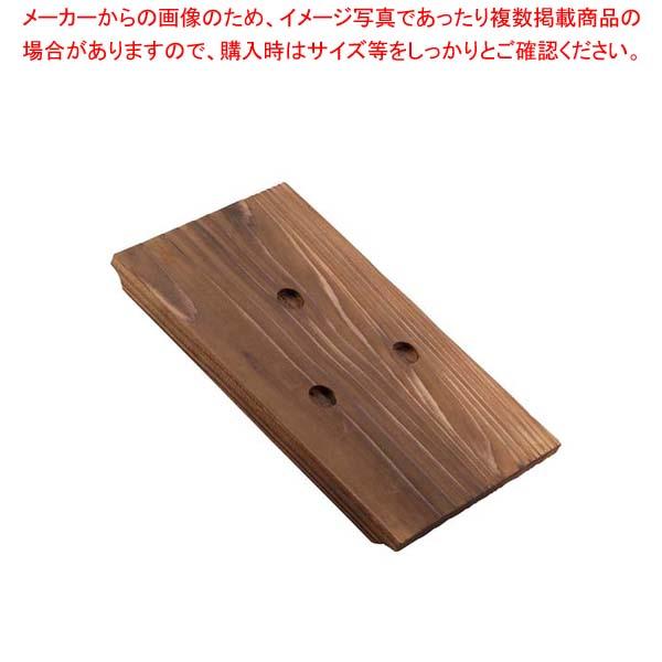 【まとめ買い10個セット品】 くわ型 陶板焼 大 専用 木台