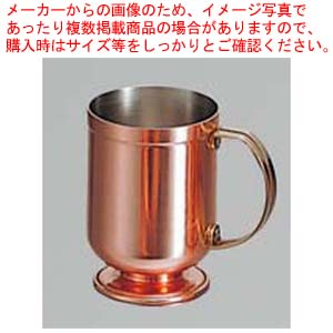 【まとめ買い10個セット品】 銅 リファインド マグ 400cc S-1801【 グラス・酒器 】