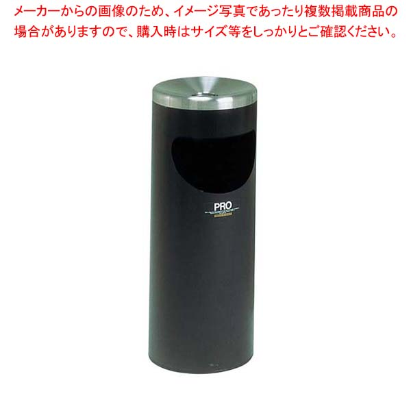 プロコスモス スモーキングスタンド(屑入付)黒 L SS2651206【 店舗備品・インテリア 】
