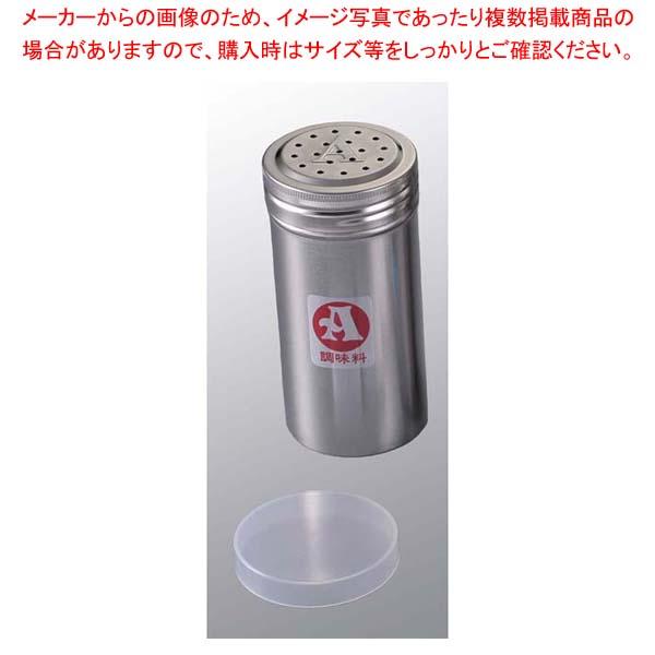 【まとめ買い10個セット品】 IK 18-8 ロング 調味缶 A缶 φ56×115【 調味料入 】