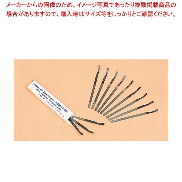マトファー クープナイフ(12本セット)22212【 製菓・ベーカリー用品 】 【 バレンタイン 手作り 】