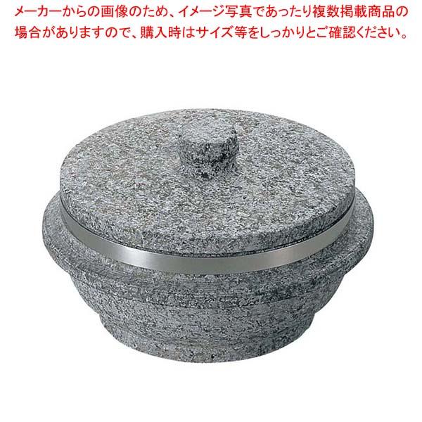 【まとめ買い10個セット品】 長水 遠赤 石焼釜(石蓋付)補強リング付 20cm【 卓上鍋・焼物用品 】