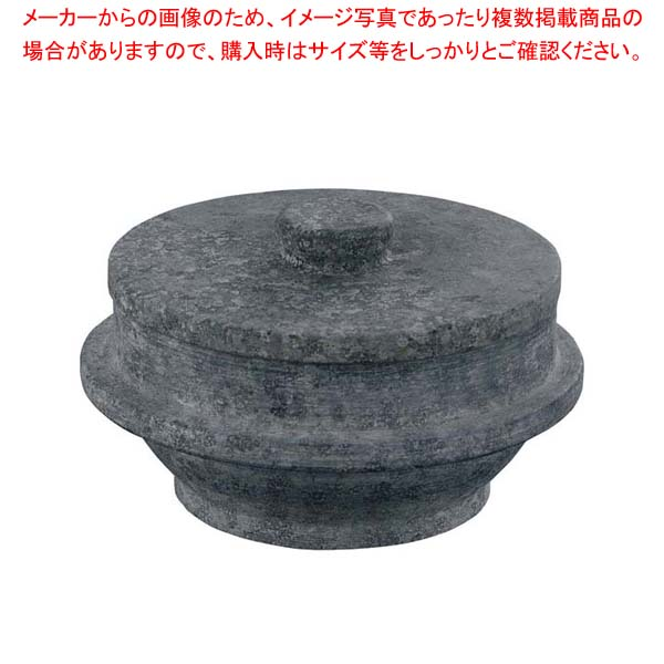 【まとめ買い10個セット品】 長水 遠赤 石焼釜(石蓋付)補強リング無 20cm【 卓上鍋・焼物用品 】