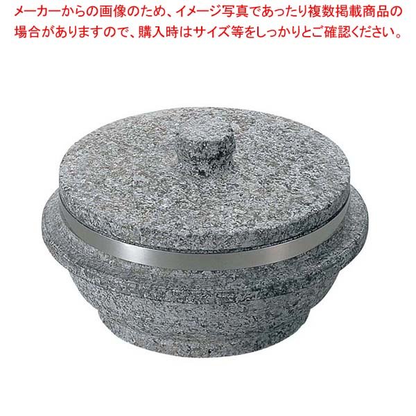 【まとめ買い10個セット品】 長水 遠赤 石焼釜(石蓋付)補強リング付 22cm sale