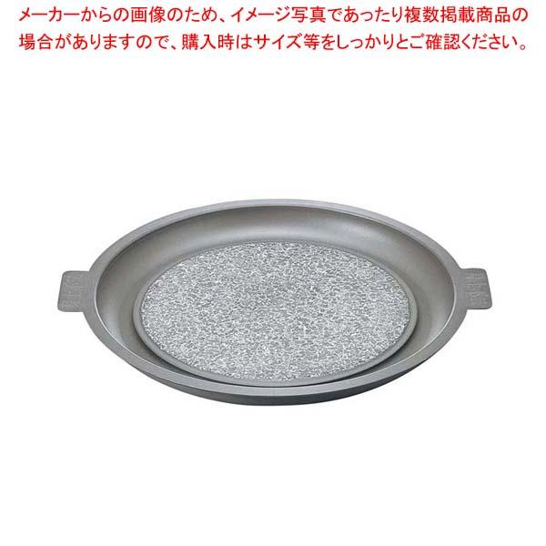 【まとめ買い10個セット品】 長水 遠赤 石焼プレート ノンスティック加工 アルミ枠付 32cm