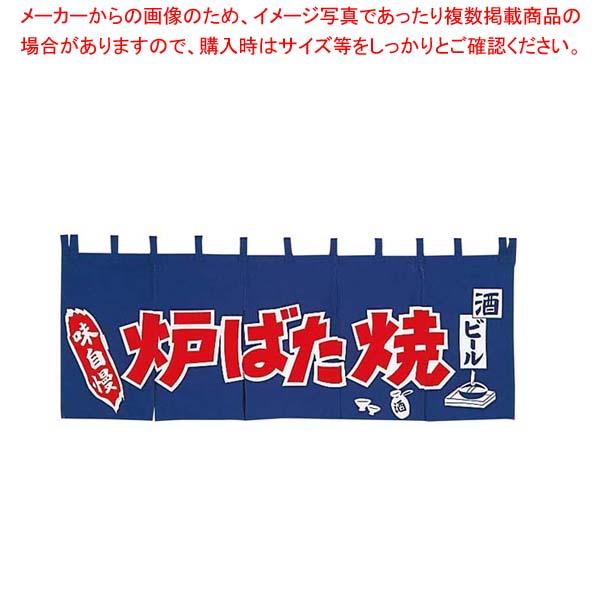 【まとめ買い10個セット品】 EBM 炉ばた焼 のれん YC-12【 店舗備品・インテリア 】