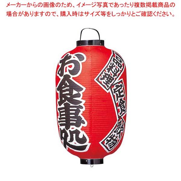 【まとめ買い10個セット品】 ビニール提灯 305 お食事処 15号長 sale