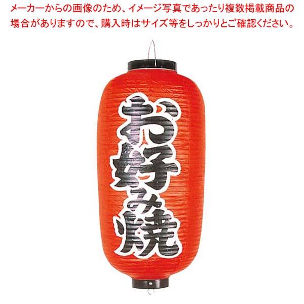 【まとめ買い10個セット品】 ビニール提灯 252 お好み焼 12号長【 店舗備品・インテリア 】