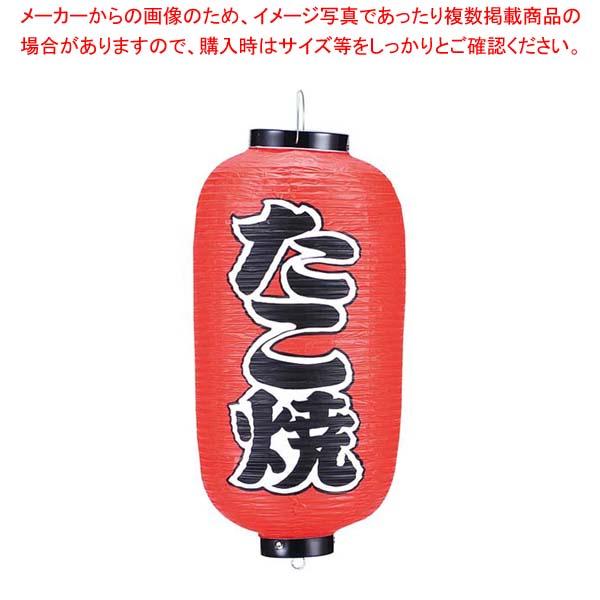 【まとめ買い10個セット品】 ビニール提灯 204 たこ焼 9号長