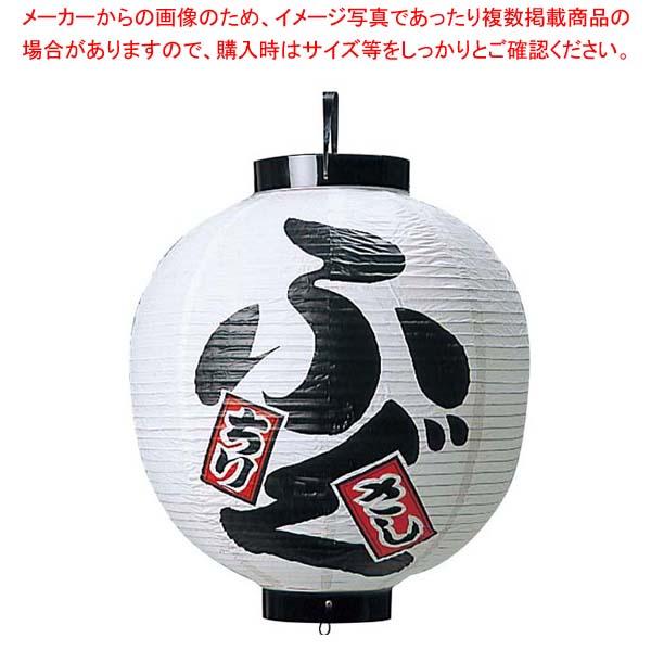 ビニール提灯 332 ふぐ 15号丸(白地黒文字)