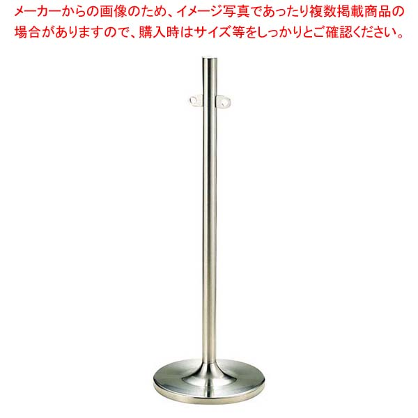 【まとめ買い10個セット品】 EBM 18-8 ロープパーティション MP-38【 店舗備品・インテリア 】