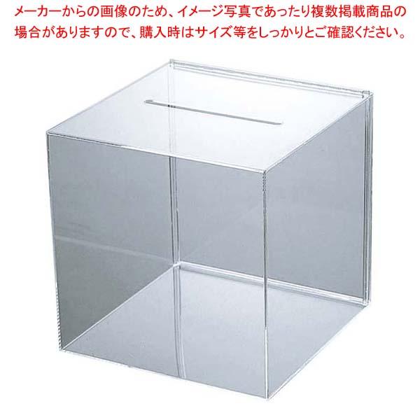 【まとめ買い10個セット品】 応募箱 41434