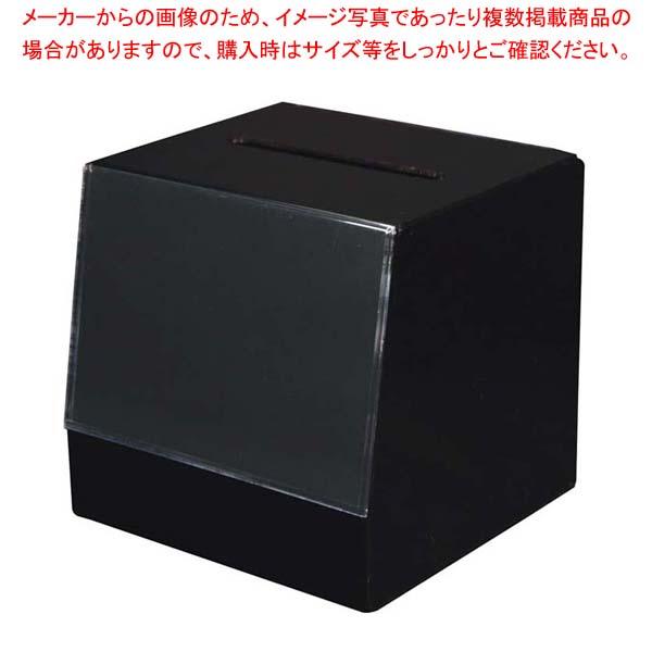 【まとめ買い10個セット品】 アンケートBOX 52562【 店舗備品・防災用品 】