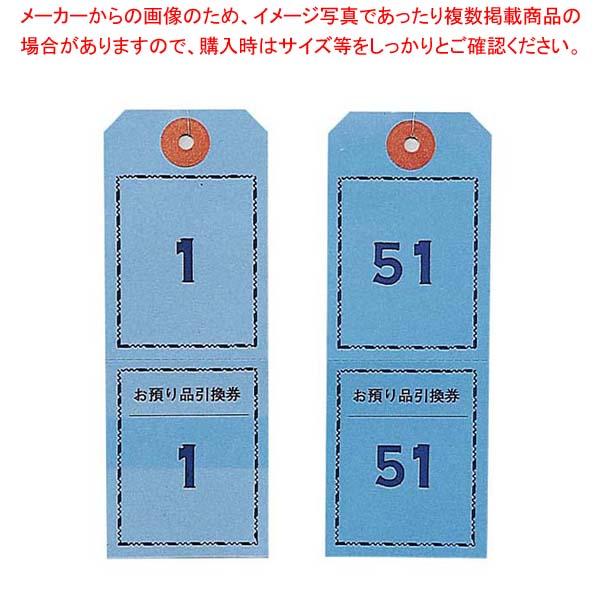 【まとめ買い10個セット品】 ペーパークロークチケット(1~100)11017-B(1箱10色入)