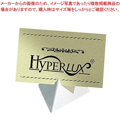 【まとめ買い10個セット品】 ハイパーラックス テーブルカードスタンド 0-U321T【 メニュー・卓上サイン 】