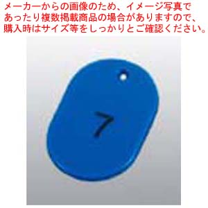 【まとめ買い10個セット品】 番号札 大(50個セット)1~50 ブルー 11811