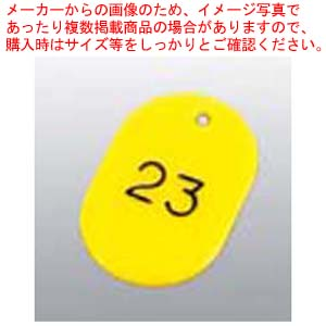 【まとめ買い10個セット品】 番号札 大(50個セット)1~50 イエロー 11811