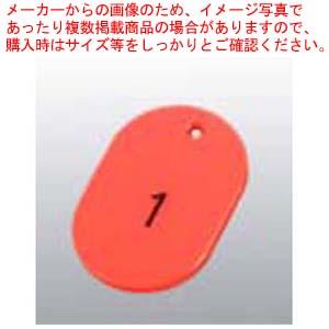 【まとめ買い10個セット品】 番号札 大(50個セット)51~100 レッド 11812