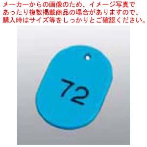 【まとめ買い10個セット品】 番号札 大(50個セット)51~100 スカイブルー 11812