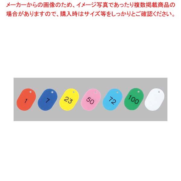 【まとめ買い10個セット品】 番号札 大(50個セット)無地 イエロー 11809