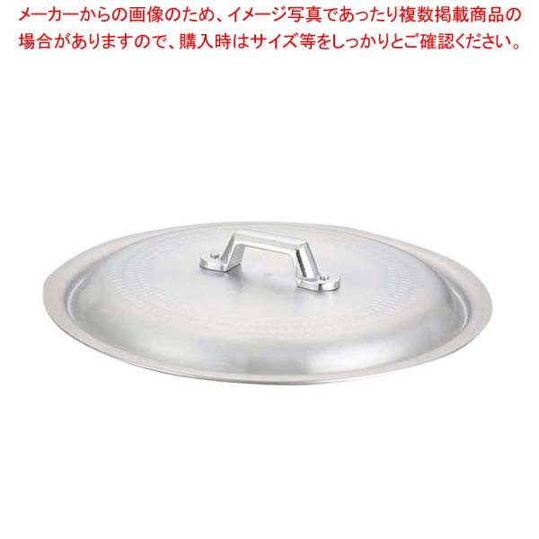 【まとめ買い10個セット品】 キング アルミ 打出 揚鍋用蓋 36cm用【 ギョーザ・フライヤー 】