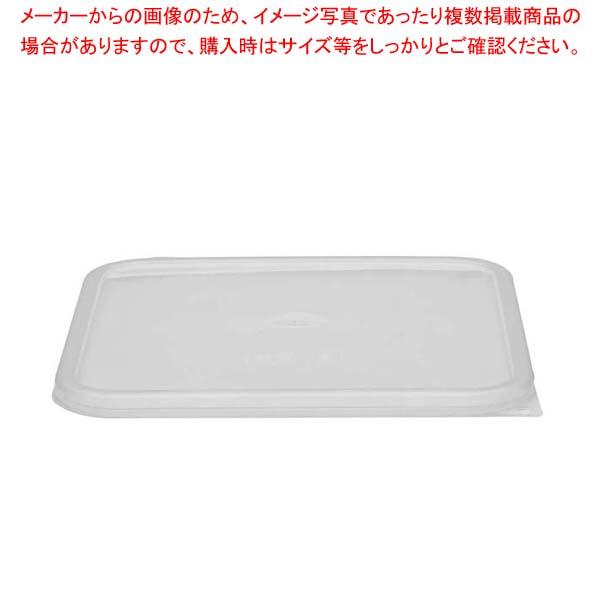 【まとめ買い10個セット品】 キャンブロ 角型 フードコンテナー密封蓋 SFC12SCPP