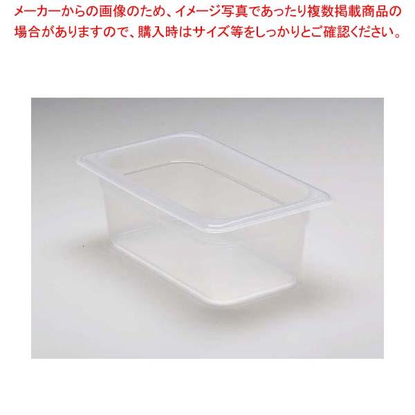 【まとめ買い10個セット品】 キャンブロ 半透明フードパン 1/4 100mm 44PP(190)