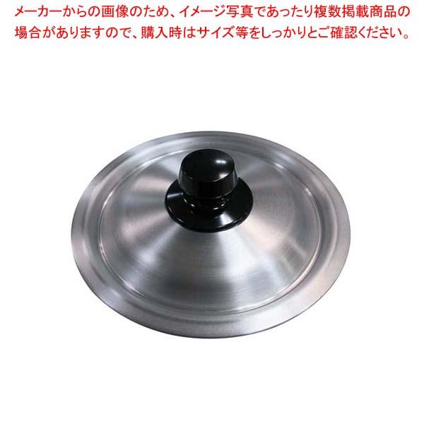 【まとめ買い10個セット品】 アルミ 雪平鍋蓋 15cm用【 鍋全般 】