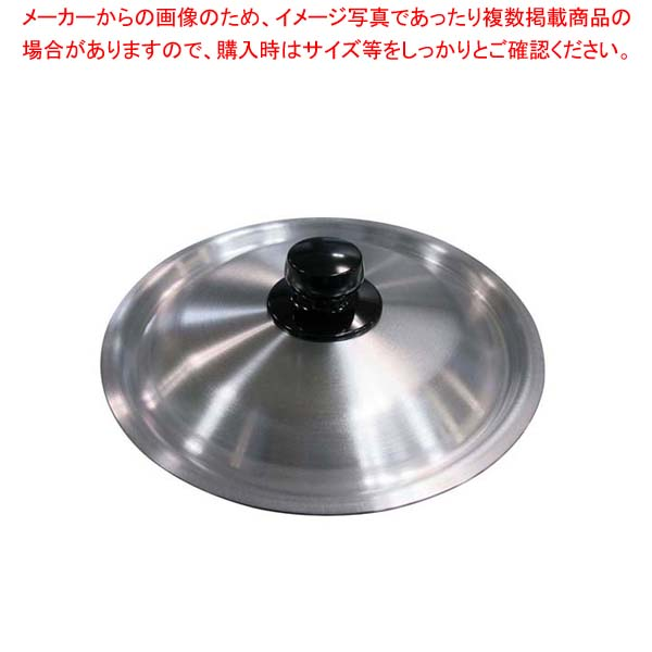 【まとめ買い10個セット品】 アルミ 雪平鍋蓋 21cm用【 鍋全般 】
