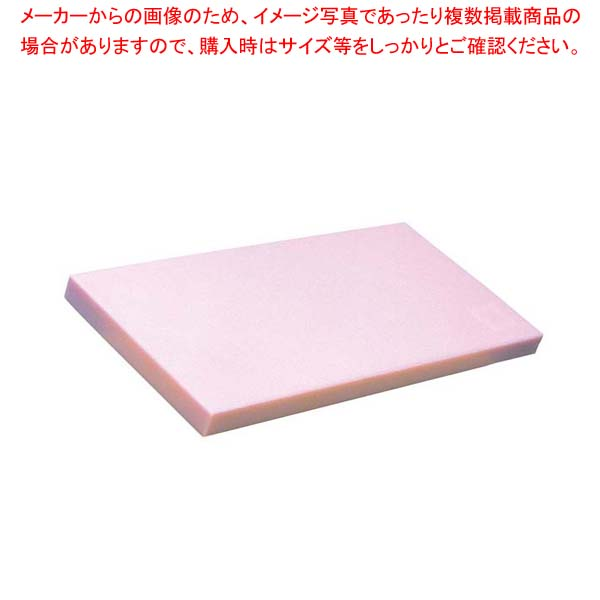 ヤマケン K型オールカラーまな板 K9 900×450×30ピンク【 まな板 カッティングボード 業務用 業務用まな板 】