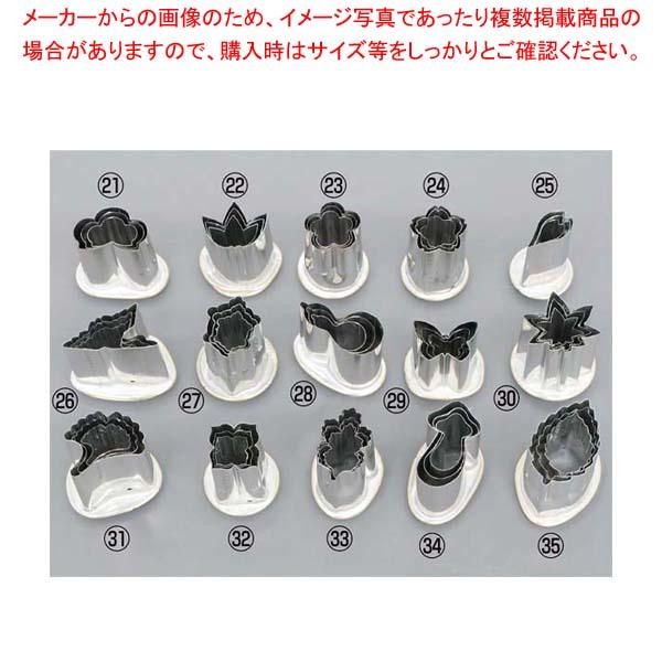 【まとめ買い10個セット品】 18-8 渕付抜型 蝶 小