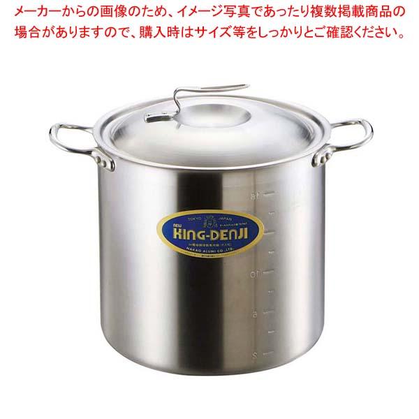 ニューキングデンジ 寸胴鍋(目盛付)45cm【 IH・ガス兼用鍋 】
